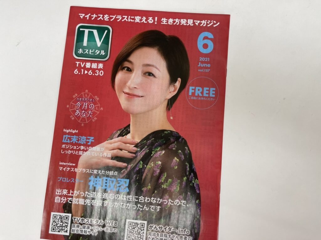 tv_hospital01