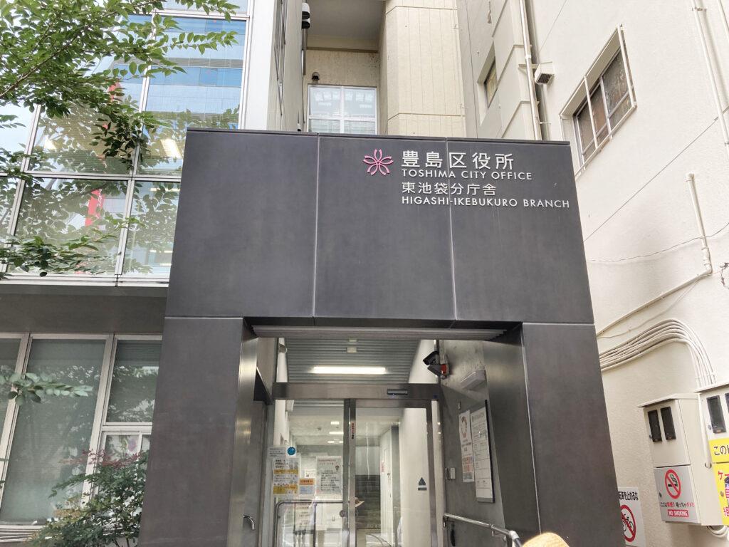 豊島区民社協2