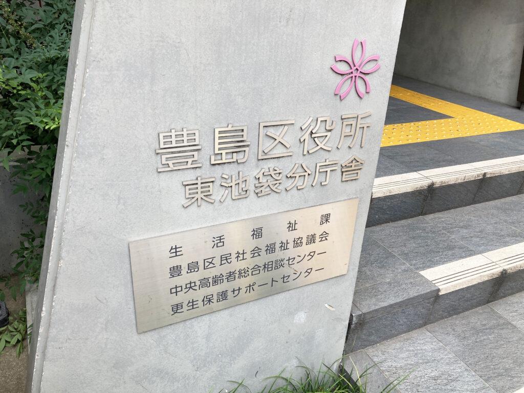 豊島区民社協3