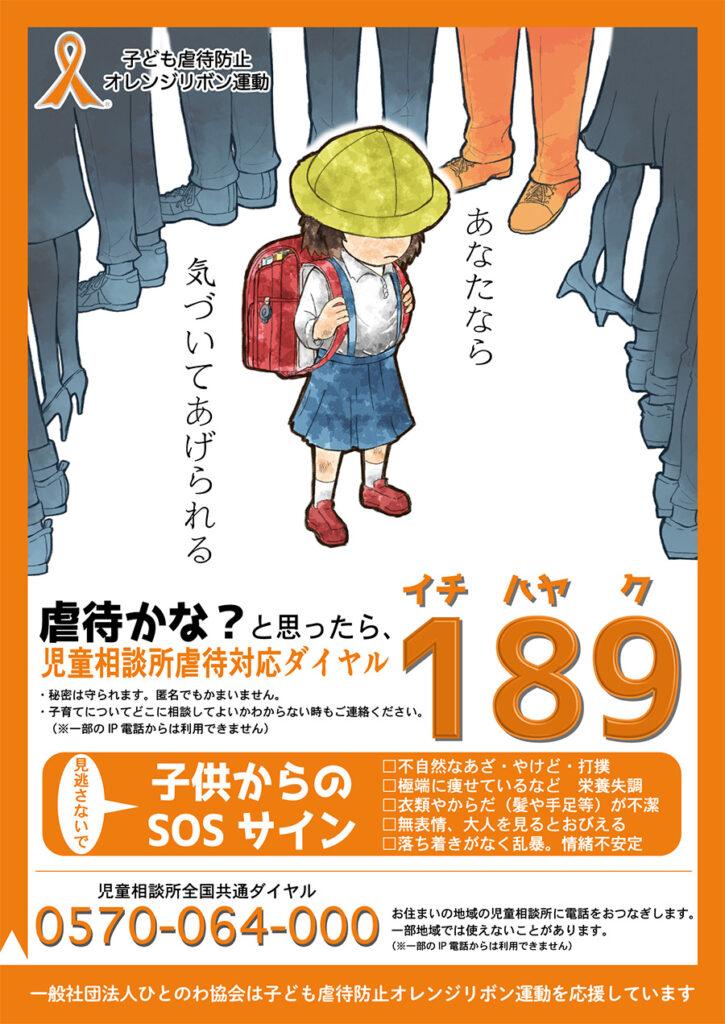 ひとのわ協会オレンジリボンポスター_01