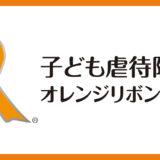 子ども虐待防止オレンジリボン運動